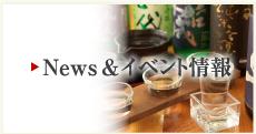 News&イベント情報